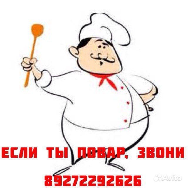 Должностная инструкция повар универсал