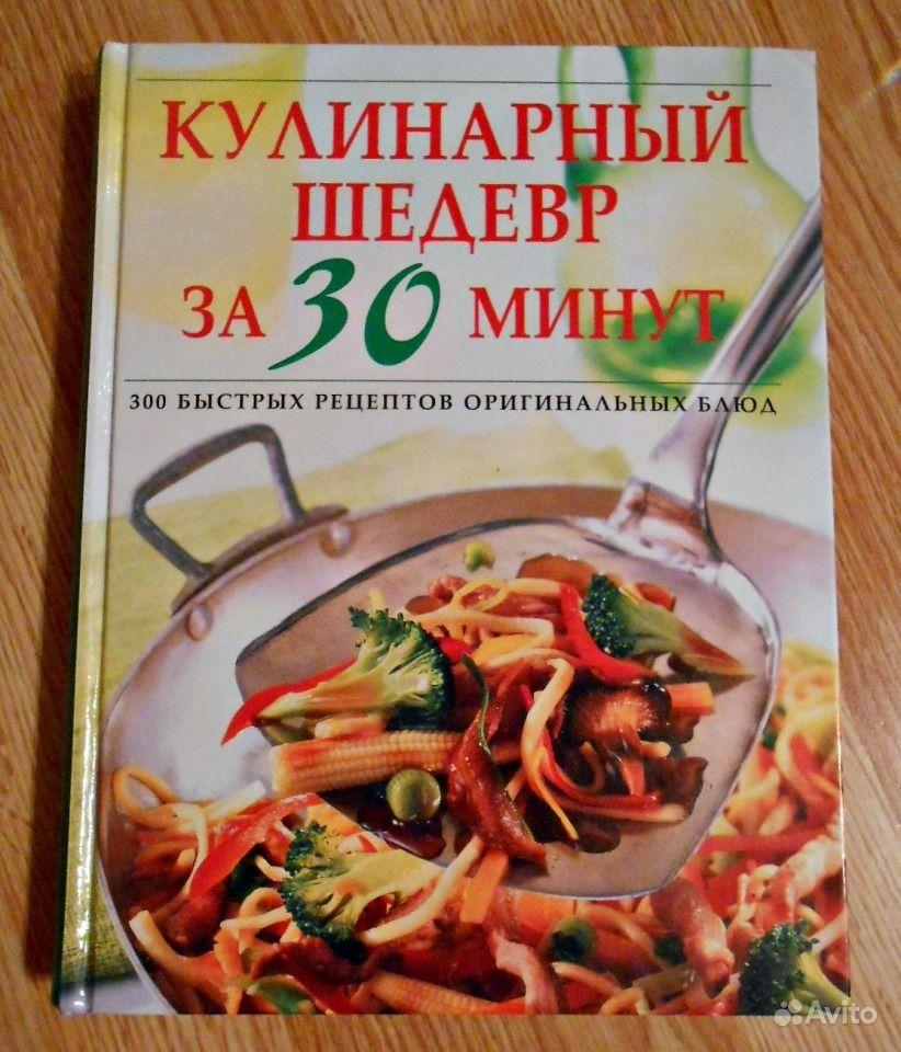 Шедевры кулинарии рецептами