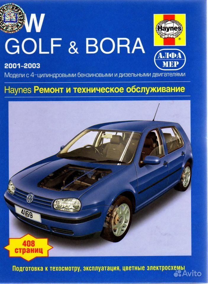 Общие - Руководство По Ремонту И Обслуживанию Volkswagen Golf 4 - downloadprog101
