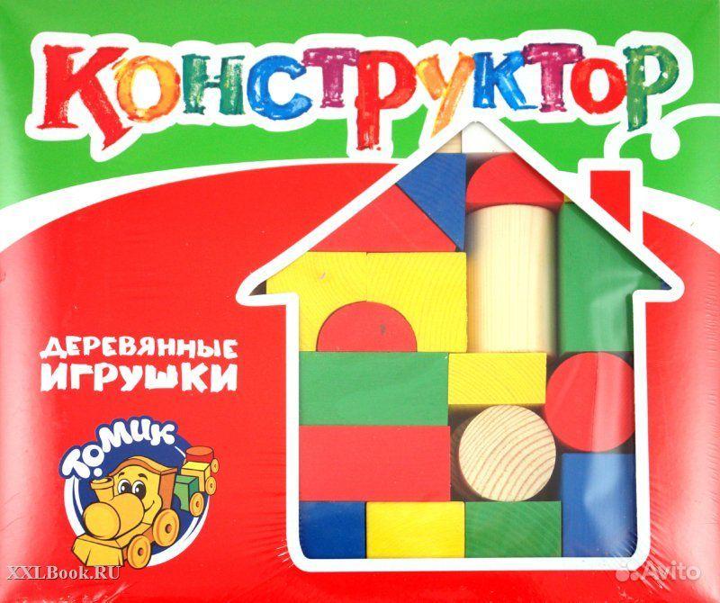 Книга деревянные игрушки 123