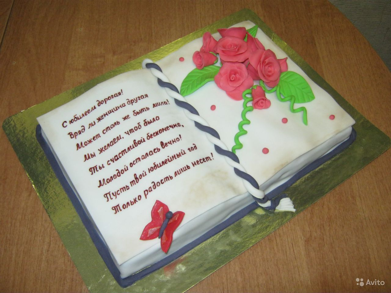 """Подарки к праздникам ручной работы.  Ярмарка Мастеров - ручная работа Торт  """"Книга """".  Handmade."""