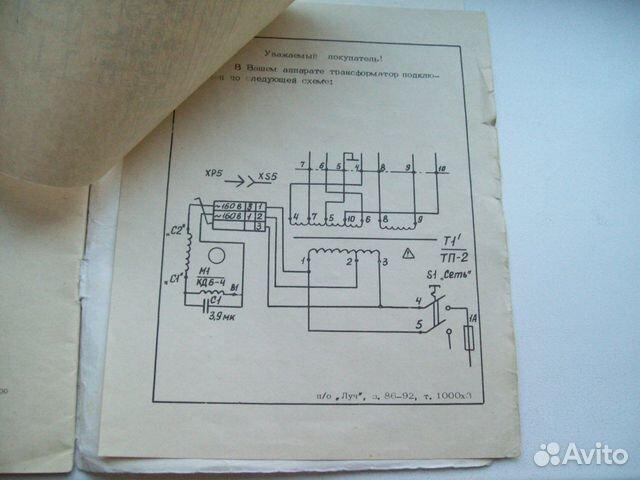 Инструкция, схемы(Нота