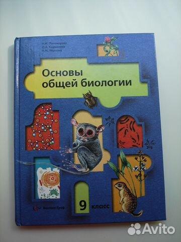 русский гдз пономарева
