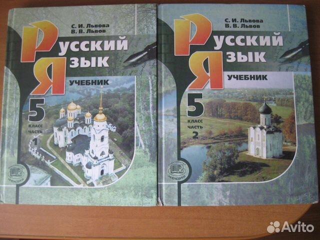 гдз русский 8 класс львов учебник