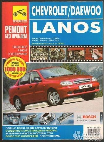 Lanos / zaz sens / zaz chance с 1997 г эксплуатация, обслуживание, ремонт