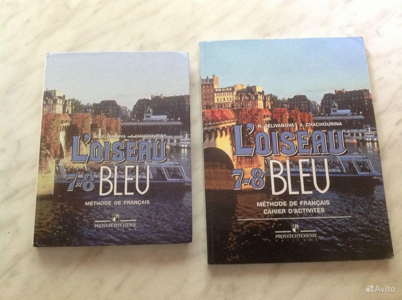 синяя класс селиванова 7 птица учебник гдз