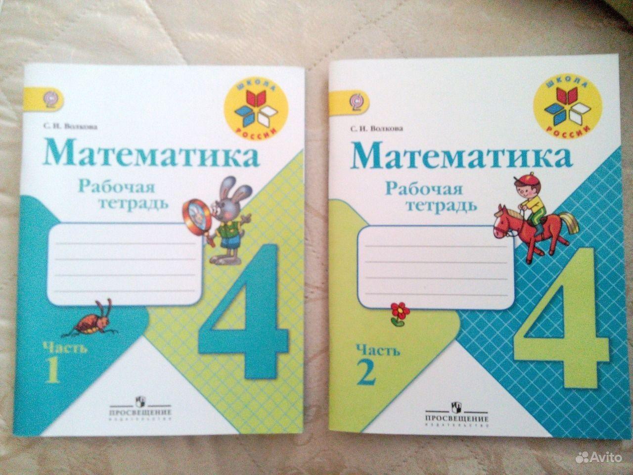 часть с.и.волкова 2 русскому гдз рабочая класса по для 4 тетрадь