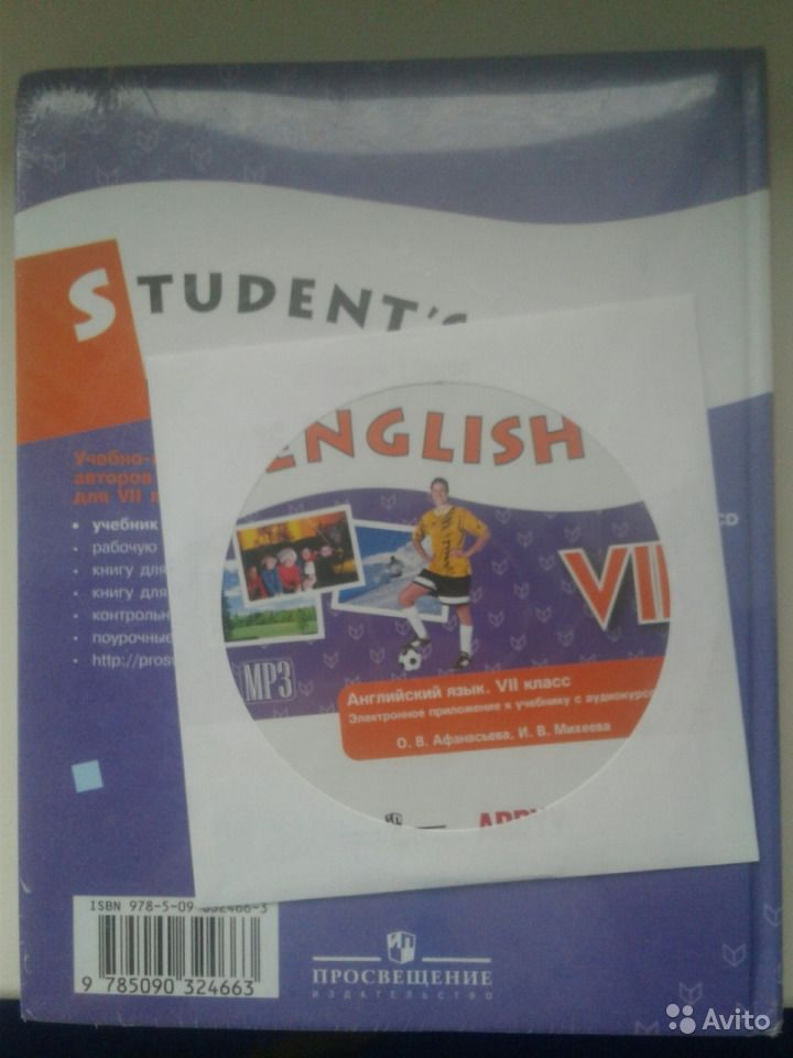 английский афанасьева учебник углубленный 7 класс