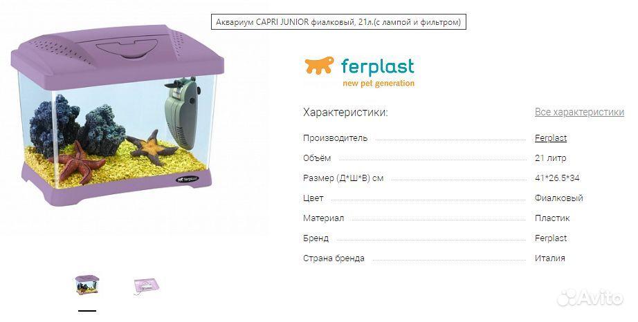 Аквариум Террариум купить на Зозу.ру - фотография № 9