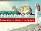 Туры на Черное море (Сочи, Крым, Анапа)