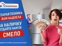 Холодильник бу Stinol
