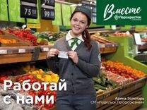 Продавец-кассир — Вакансии в Москве