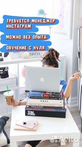 Работа онлайн мещовск работы для девушек после 9