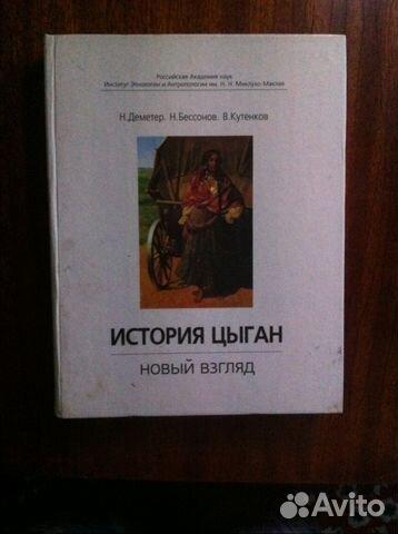 книги про цыган