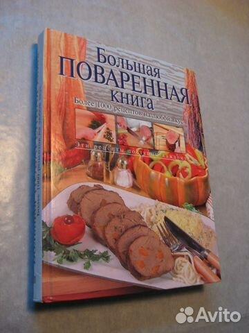 книга издательство русский раритет 1995 года поваренная книга анархия
