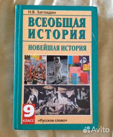 Всеобщая история загладин 9 класс учебник