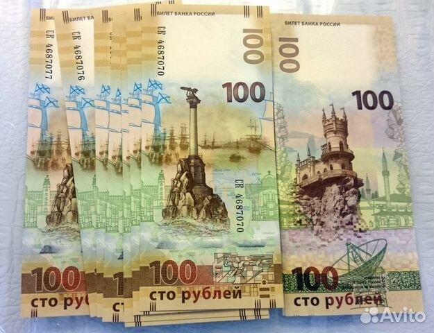 Купить 100 рублей крым спб 1 доллар 1921 года цена