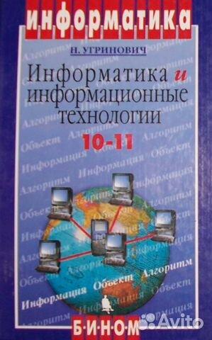 ГДЗ по информатике за 10 класс