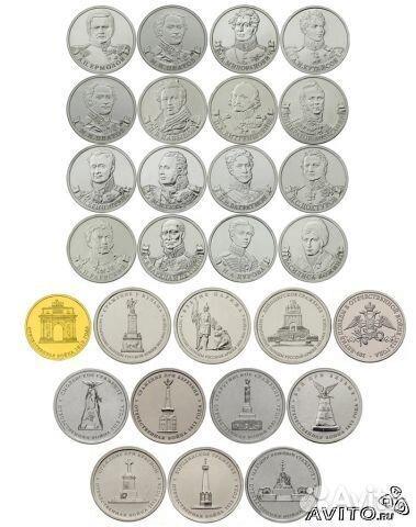 Монеты бородино купить коллекционные монеты созвездие городов россии
