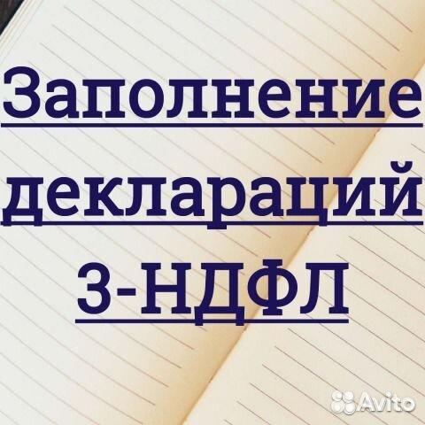 Услуги по заполнению декларации 3 ндфл в москве регистрация ип в пфр адрес