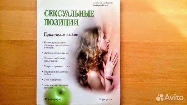 Книги по сексу, эротике
