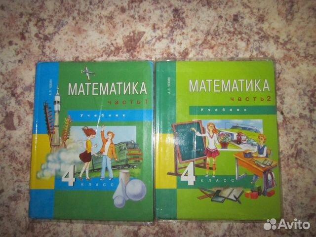 учебник гдз учебник чекин 4 2 ответы математика часть класс