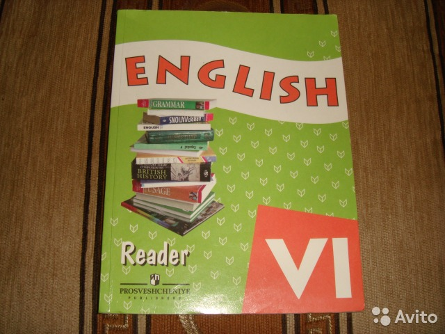 reader 8 класс афанасьева скачать бесплатно