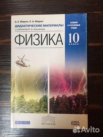 гдз сборник задач по физике рымкевич 8-10 класс 1982