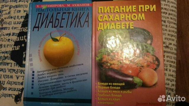 Книга свой диабет своя школа