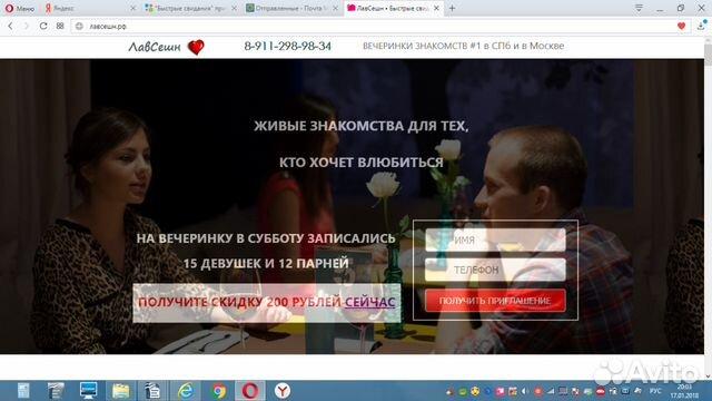 Avito В Казани Знакомства