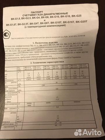 Счетчик газа BK- G10. Паспорт