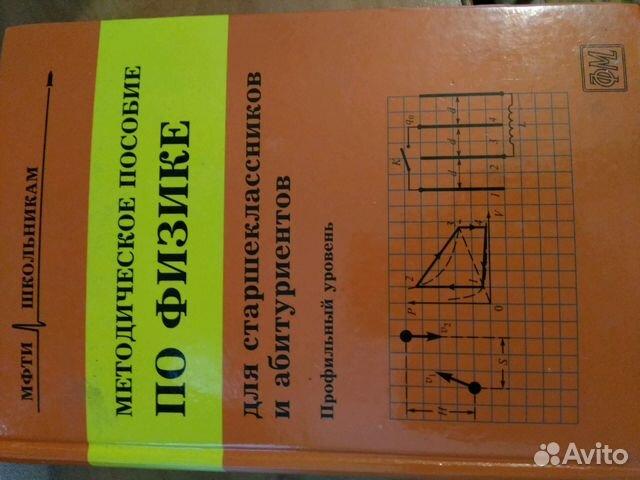мфти школьникам методическое пособие по физике