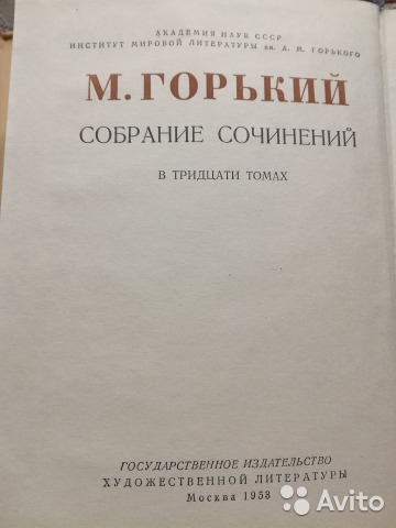 Собрание сочинений М.Горького,издание 1953 г