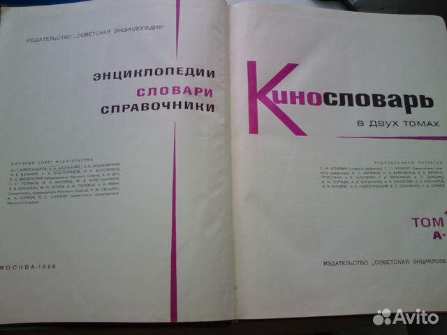 Кинословарь в 2х томах 89221201446 купить 2