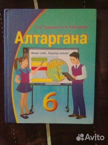гдз по бурятскому языку 6 класс содномов