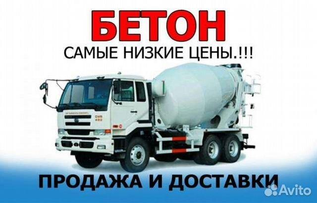 бетон купить с доставкой цена пермь