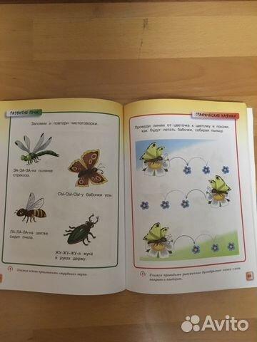Böcker för barn: förskola