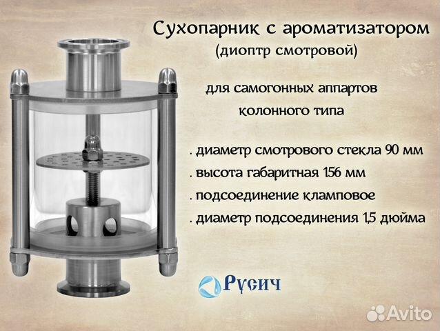 Сухопарник в самогонном аппарате как ароматизатор куплю самогонный аппарат в ангарске