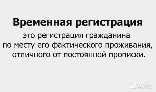 Временная регистрация в ленинском районе ставрополя временная регистрация екатеринбурге стоимость