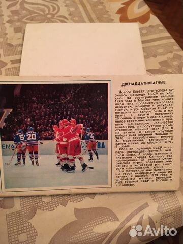 Набор открыток сборная ссср по хоккею 1973