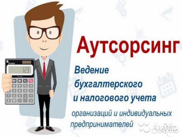Картинки для визиток бухгалтерские услуги