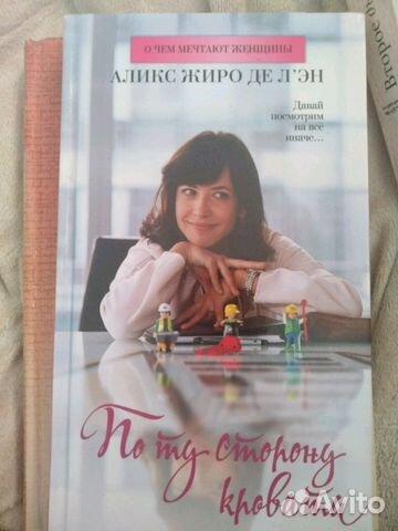 Книги современные 89182700355 купить 2
