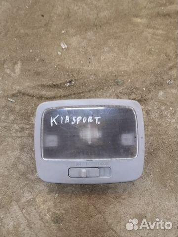 89226688886 Плафон внутреннего освещения (Kia Sportage)