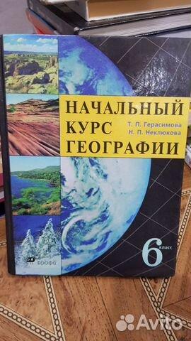 Начальный курс географии 6 класс 89278569958 купить 1