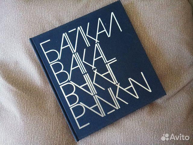 Книга фотоальбом baikal 1990 г  89240170026 купить 1