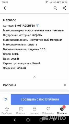 Зимние сапоги для девочки р-р 28 89515683333 купить 2