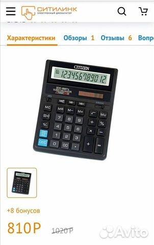 Калькулятор бухгалтерский купить 4