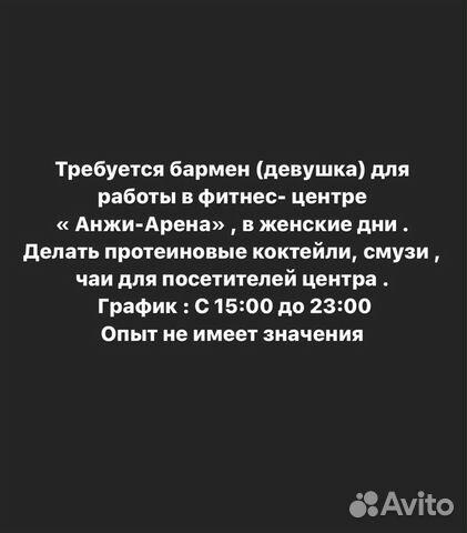 Работа для девушек в каспийске работа для девушек по россии