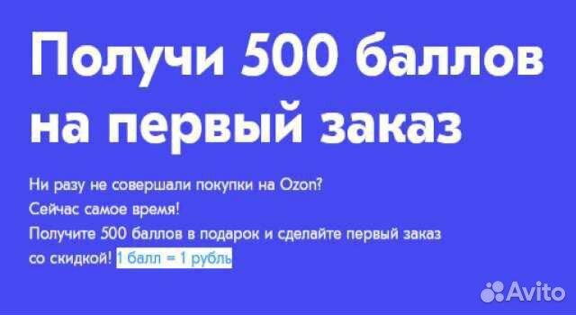 Промокод wildberries 500 рублей на первый заказ вк