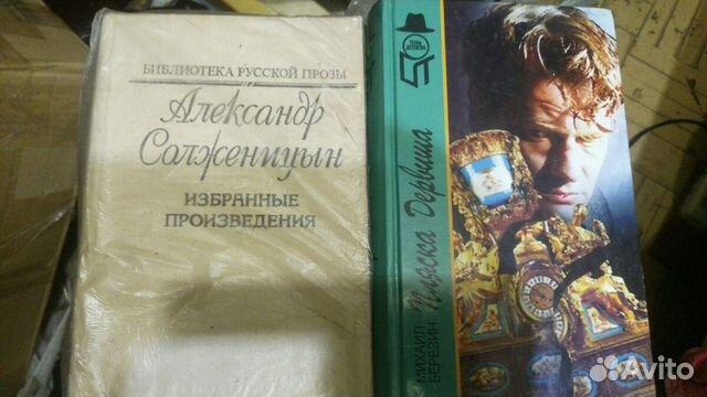 Книги 89129864001 купить 8